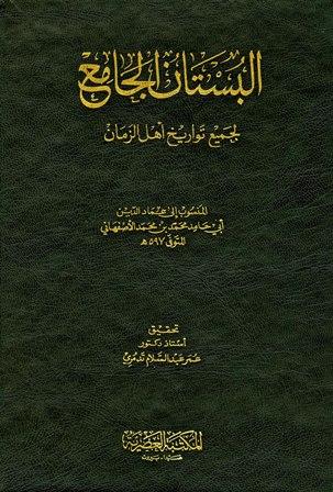البستان الجامع لجميع تواريخ أهل الزمان Cover