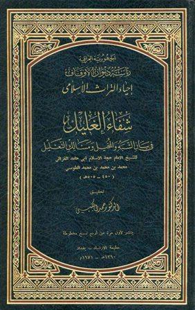الاسرة في الاسلام جامعة الملك سعود pdf