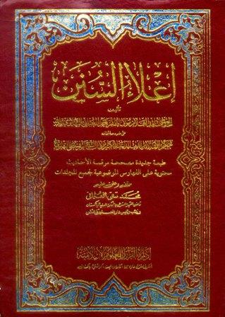 تحميل كتاب إعلاء السنن (ط. كراتشي) تأليف ظفر أحمد العثماني التهانوي pdf مجاناً | المكتبة الإسلامية | موقع بوكس ستريم