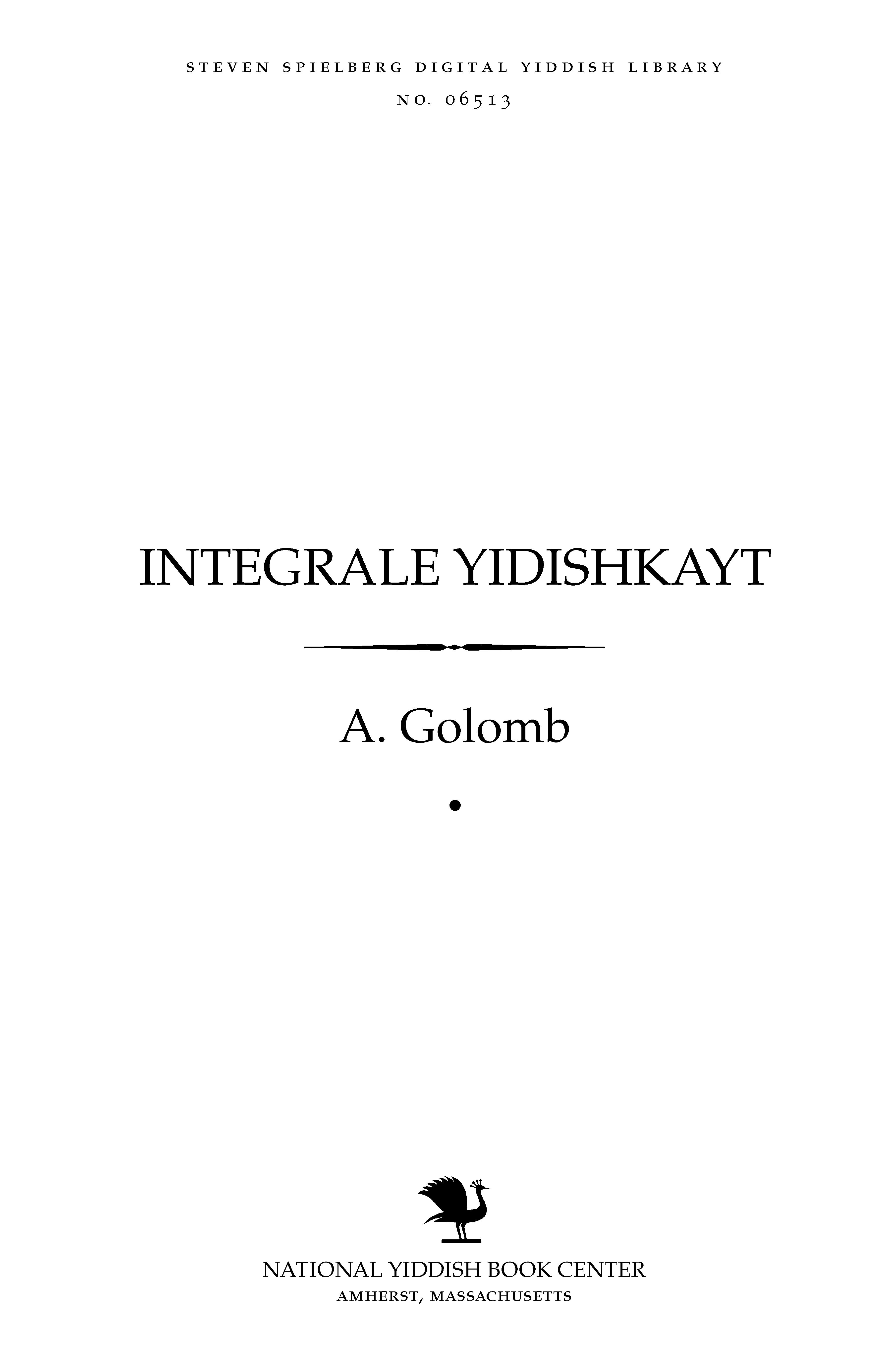 Cover of: Inṭegrale Yidishḳayṭ: ṭeorye un praḳṭiḳ